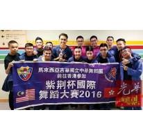 香港紫荆杯舞蹈大赛 吉华独中舞出第4名 | 光华网